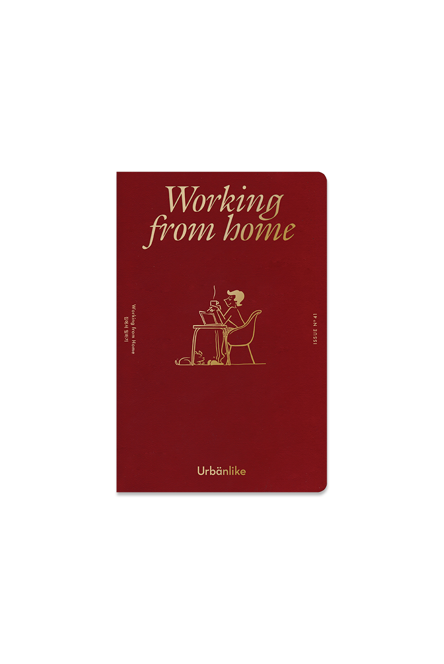Urbanlike No.41 Working from Home 1/19 재입고예정